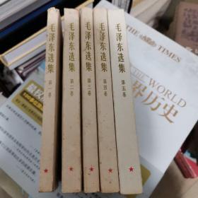 毛泽东选集(1一5册)