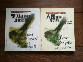 人是如何学习的 : 大脑·心理·经验及学校 、学习环境的理论基础(《21世纪人类学习的革命》译丛,两册合售)