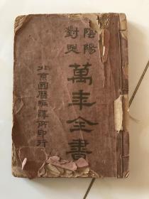 民国版:阴阳对照万年全书