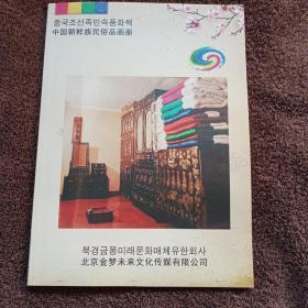 中国朝鲜族民俗品画册 朝 汉双文