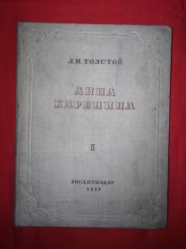 稀见老书丨1937年版外文原版书(精装珍藏版)详见描述和图片