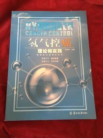 氢气控癌理论和实践