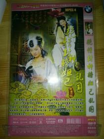 DVD 封神榜妲己乱国  ,1碟