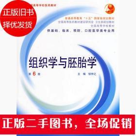 组织学与胚胎学第6版 邹钟之 人民卫生出版社