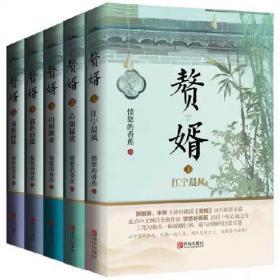 赘婿(1-5)套装 郭麒麟、宋轶主演电视剧《赘婿》同名原著小说