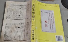 故宫珍本丛刊:全唐诗季振宜写本(第六册)
