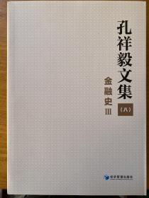 孔祥毅文集(八)金融史Ⅲ