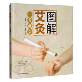 图解艾灸一看就会 赵德喜,苏荻,吴昊霖 编 9787557852702 吉林