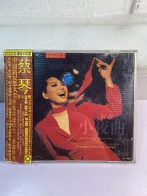 CD中国新民歌大全--蔡琴