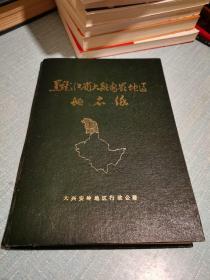 黑龙江省大兴安岭地区地名录