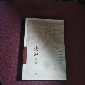 协和医事(第二版)作者签名本