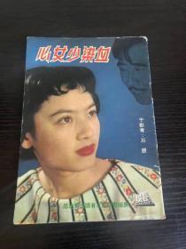 电影小说 血染少女心
