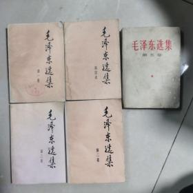 毛泽东选集1—5卷全