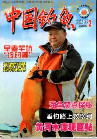 中国钓鱼.2014年第2、10期总第283、291期.2册合售