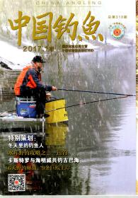 中国钓鱼.2017年第1、7、10期总第318、324、327期.3册合售