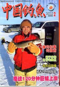 中国钓鱼.2015年第2、3、8、10期总第295、296、301、303期.4册合售