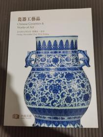 北京中汉2014年秋季拍卖会 瓷器工艺品 拍卖图录....
