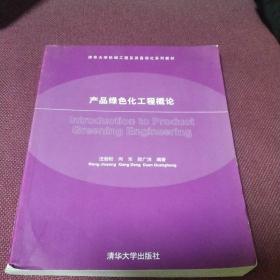 清华大学机械工程及其自动化系列教材:产品绿色化工程概论