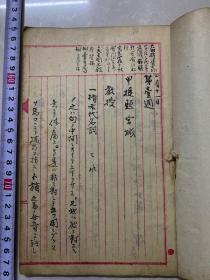 清代 手抄本 一厚册 内容好 书法漂亮 有研究价值 最有十个筒子页空白