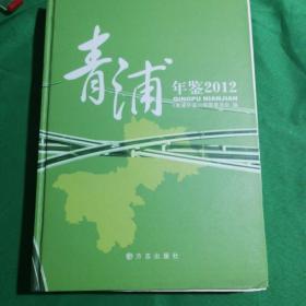 青浦年鉴.2012