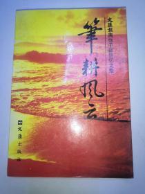 笔耕风云 :文汇报离休干部回忆文集