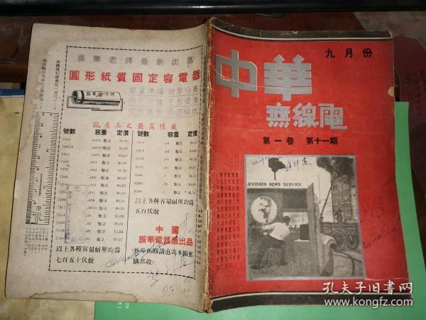 中华无线电 第一卷 第十一期      [民国25年9月出版]品佳