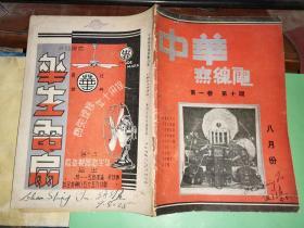 中华无线电 第一卷 第十期   [民国25年8月出版]  品佳