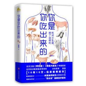 你是你吃出来的 夏萌 著 9787539060453 江西科学技术出版社