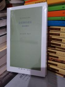 论道德的谱系:一篇论战檄文(新版) 塑封正版全新