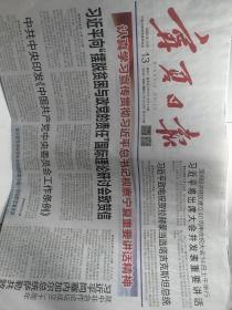 宁夏日报2020-10-13【十二版全】