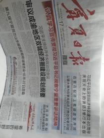 宁夏日报2020-10-17【四版全】