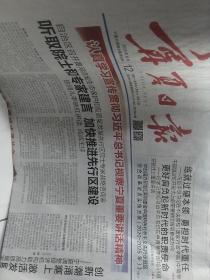 宁夏日报2020-10-12【八版全】