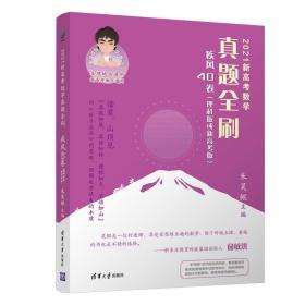 2021新高考数学真题全刷:疾风40卷(理科版或新高考版) 朱昊鲲