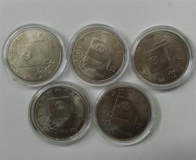 5枚宪法纪念币.1992年中国宪法颁布10周年