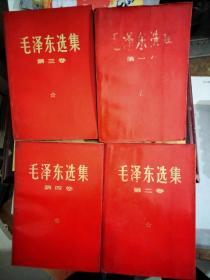 毛泽东选集 第一二三四卷 红塑封   有伟大思想章 看图,