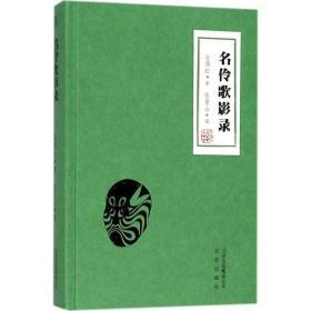名伶歌影录翁偶虹北京出版集团9787200133998