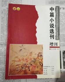 中篇小说选刊2012年第一期 增刊