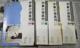 中篇小说选刊2013年第1/3/4/6期  4本合售