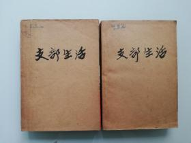 支部生活(1966年全年1--24期合订本) 2厚册,文革味浓