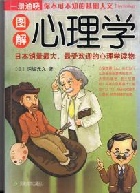 《一册通晓-图解心理学》【完全图解!日本销量最大、最受欢迎的心理学读物】