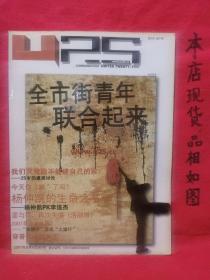 U25    创刊号