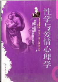 《性学与爱情心理学》【正版现货,无字迹无写划。品好如图】