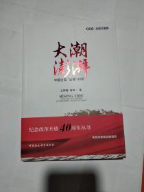大潮澎湃:中国企业出海40年