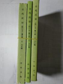 古代汉语(修订本)1-3册