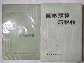 国家预算与税收十国家预算与税收学习指导书(2本合售)