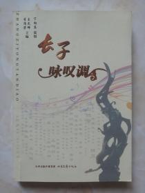 山西晋东南地域文化----长子县系列---《长子咏叹调》----虒人荣誉珍藏