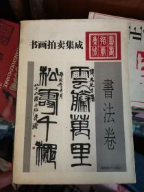书画拍卖集成书法卷
