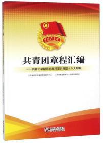 共青团章程汇编:共青团早期临时章程至共青团十八大章程
