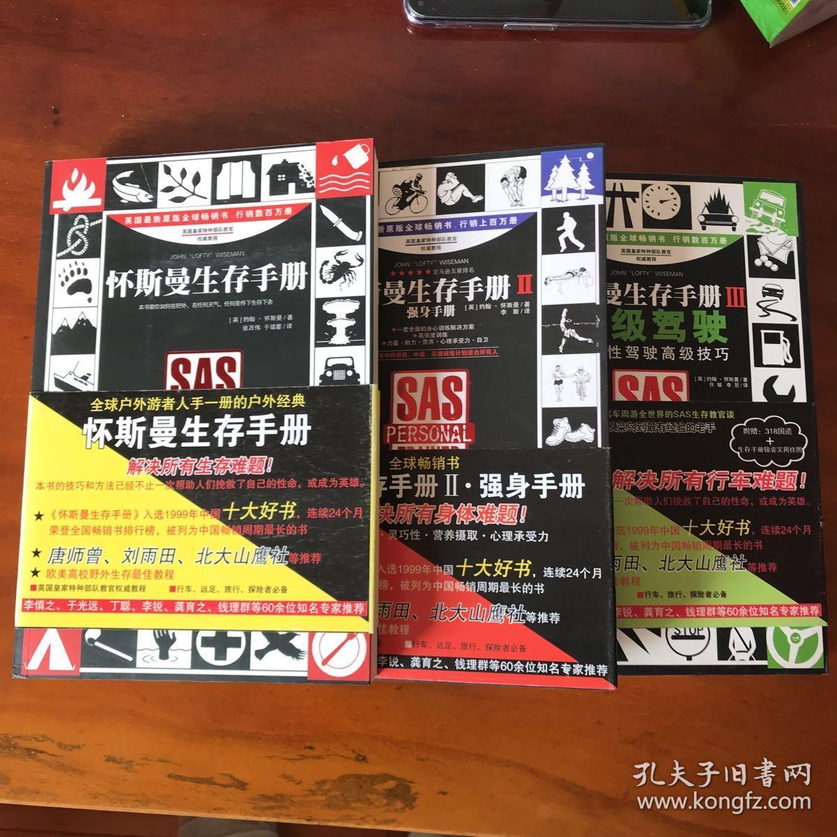 怀斯曼生存手册(三集合售)