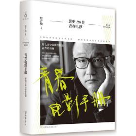 青春电影手册:影史100佳青春电影程青松中国友谊出版社9787505739109